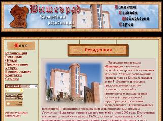Титульная страница сайта Загородной резиденции ВЫШЕГРАД